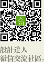 设计达人微信交流社区:shejidaren888