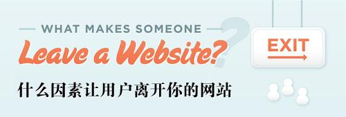 站长必读:8因素让用户离开网站