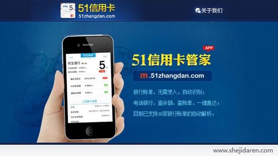 设计达人 - 15个国内App应用网页设计