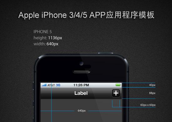 iPhone3/4/5 APP应用UI模板