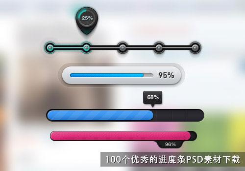 100个优秀的loading进度条PSD素材下载