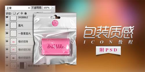 设计达人 - 优秀UI/Icon设计Photoshop中文教程