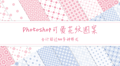 Photoshop无缝花纹图案01