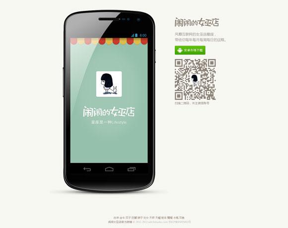设计达人网 - 33个新鲜漂亮的iPhone App网页设计欣赏