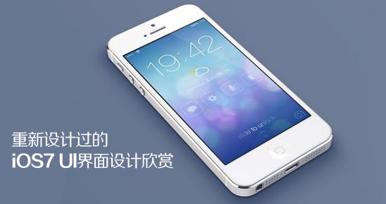 UI设计 ios7-ui-redesign