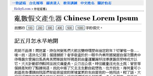 chinese-lorem