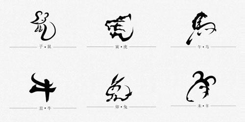35个不同风格的中文字体设计作品欣赏