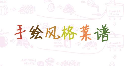 简单清晰 用手绘风格图像来展示菜谱 - 为程序员服务