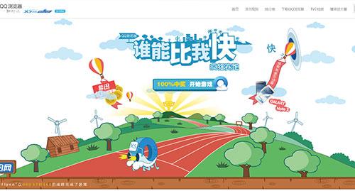 专题活动网站欣赏:zhuan-ti-wang-zhan-03