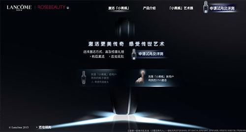 专题活动网站欣赏:zhuan-ti-wang-zhan-04