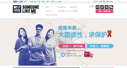 专题活动网站欣赏:zhuan-ti-wang-zhan-07