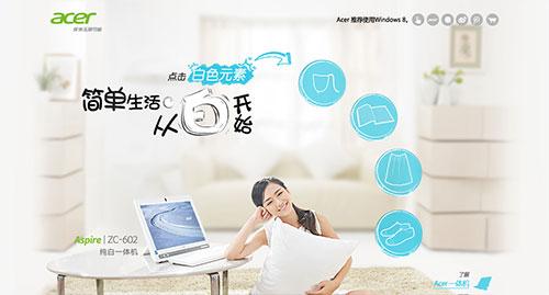 专题活动网站欣赏:zhuan-ti-wang-zhan-08