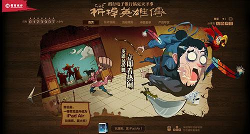 专题活动网站欣赏:zhuan-ti-wang-zhan-12
