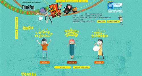 专题活动网站欣赏:zhuan-ti-wang-zhan-13
