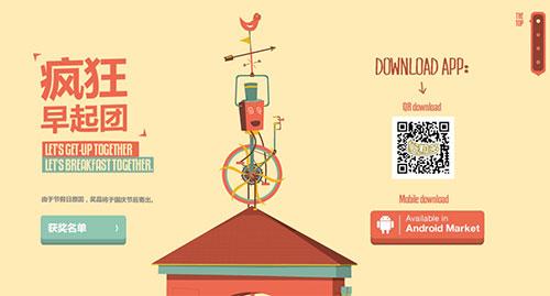 专题活动网站欣赏:zhuan-ti-wang-zhan-15