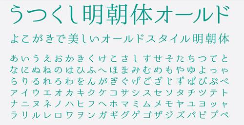 日文字体下载
