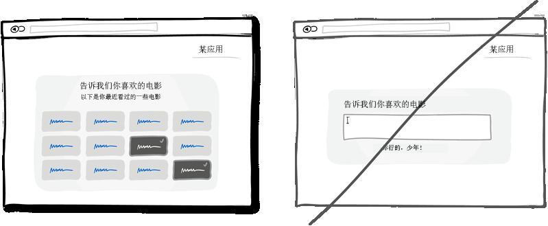 信息让用户选择,不要让用户填写