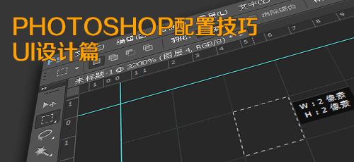 UI设计师的Photoshop配置技巧
