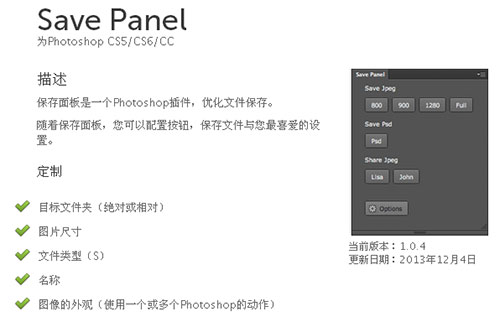 Save Panel Photoshop插件