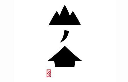 漂亮的日式LOGO日本字体设计欣赏 - 设计达人网