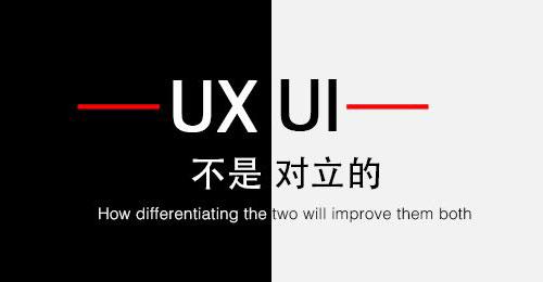 UX与UI不是对立而是共生