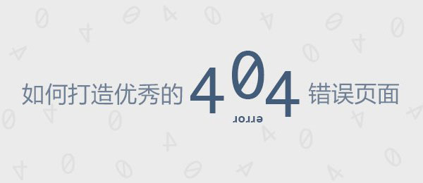 如何打造优秀的404错误页面