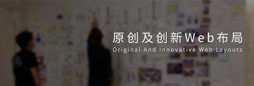 原创及创新网页布局设计