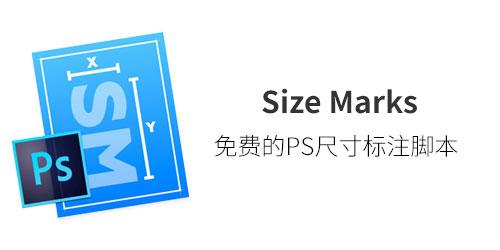 Size Marks – 免费的PS尺寸标注脚本