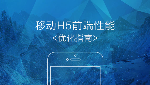 移动手机平台的HTML5前端优化指南