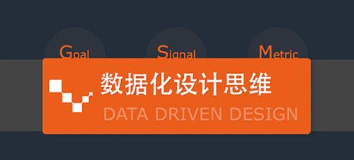 浅析数据化设计思维