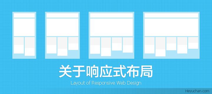 关于响应式网页设计布局