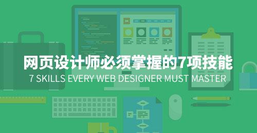 网页设计师必须掌握的7项技能