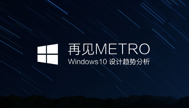 再见Metro,Windows 10通用应用程序设计趋势分析