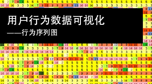 用户行为数据可视化:行为序列图