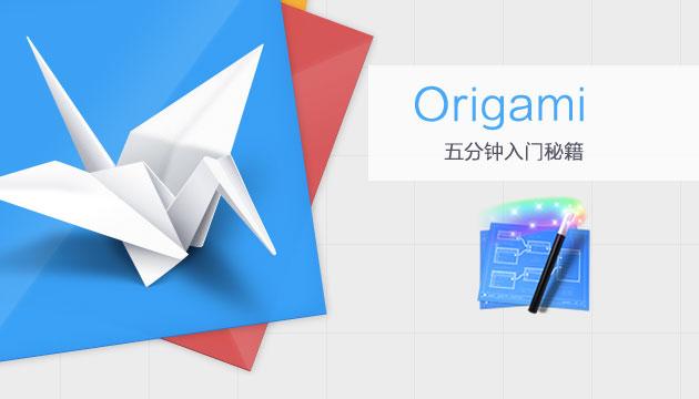 origami-tutorial-01