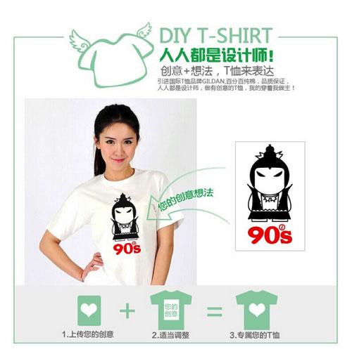 DIY T恤