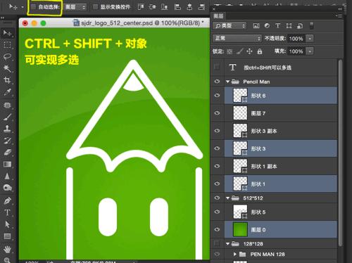 超方便!给网页设计师提高效率的Photoshop快捷键