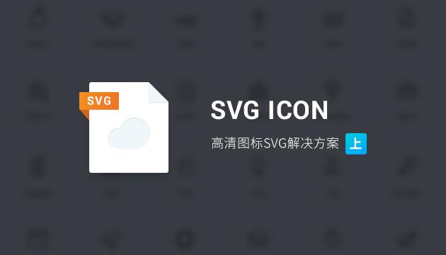 为网页添加高清SVG ICON解决方案(上)