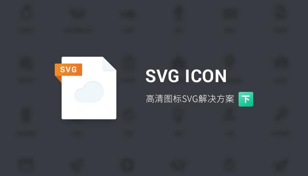 为网页添加高清SVG ICON解决方案(下)