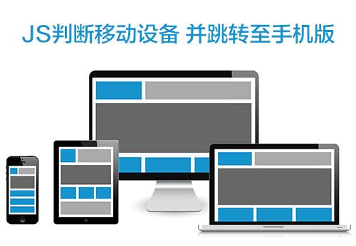 JS判断移动设备最佳方法 并实现跳转至手机版网页