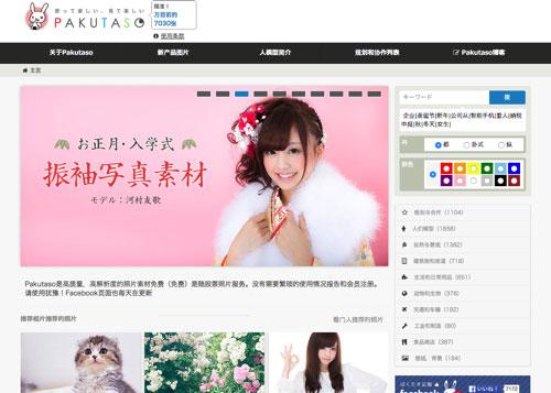 20个CC0免费图片下载站第2弹 – 日本网站篇