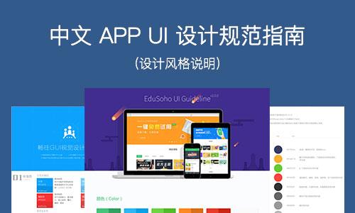 13款中文 APP UI视觉设计规范指南
