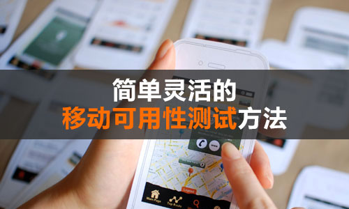 mobile-user-testing