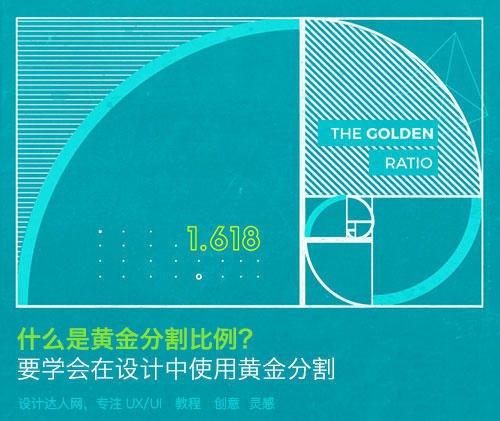 什么是黄金比例,并如何应用到设计上?