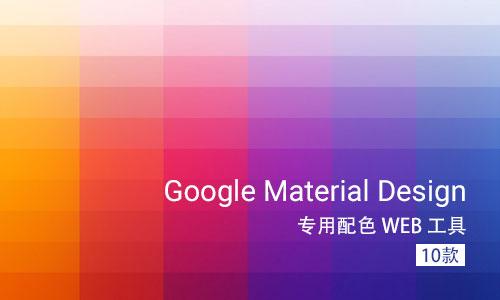 助你快速搭配 Material Design 配色方案的10款Web工具