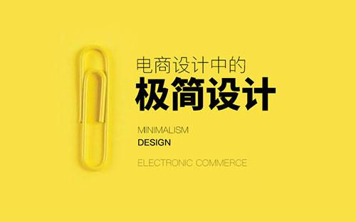 如何在电商网站运用简约排版的设计