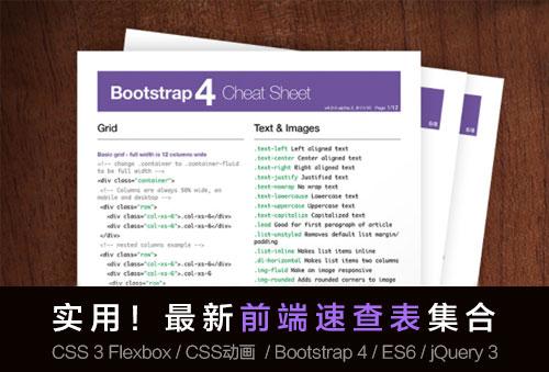 实用!最新前端速查表集合(css3 Flexbox/CSS动画/Bootstrap4)
