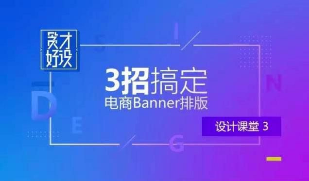 电商banner排版3大招:空间、变化、形式