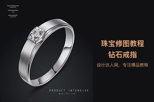 PS珠宝首饰后期修图教程:戒指篇