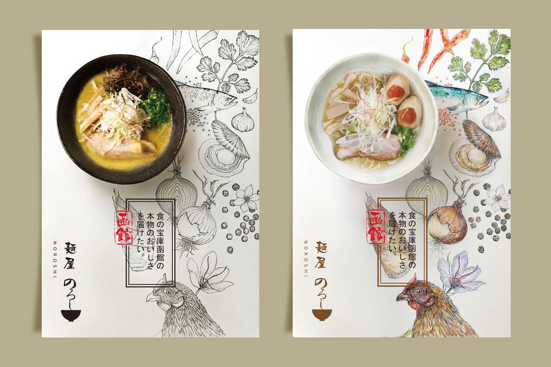 日式拉面餐厅的菜单设计 by Lee Ching Tat